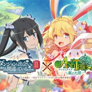 X-LEGEND、『Ash Tale-風の大陸-』がアニメ「ダンまちII」とのコラボイベントを開催 サイン色紙が当たるプレゼントキャンペーンも実施