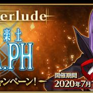 FGO PROJECT、『Fate/Grand Order』で「メイン・インタールード 深海電脳楽土 SE.RA.PH」リリース記念キャンペーンを開始!