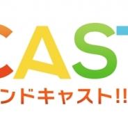 バンナム、ライブストリーミングサービス『&CAST!!!』を12月14日をもってサービス終了 2年9ヶ月で幕