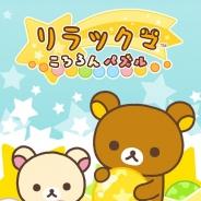 NHN PlayArt、パズルゲーム『LINE リラックマころろんパズル』の事前登録受付を開始! 人気キャラクター・リラックマが「LINE GAME」に登場!