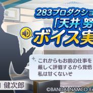 バンナム、『アイドルマスター シャイニーカラーズ』で283プロ社長「天井努」のボイスを実装…津田健次郎さんがCV担当