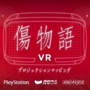 【PS VR】カヤック、『傷物語 VR』を発表 VRプロジェクションマッピング演出という新体験…視聴イベントの開催も