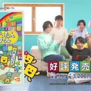 バンナム、Nintendo Switch『ことばのパズル もじぴったんアンコール』を発売 実写TVCMやオリジナルLINEスタンプも公開