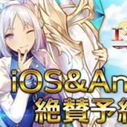 インゲーム、放置系ファンタジーRPG『エターナルスカーレット』のiOS/Androidアプリ版の事前登録を実施中!