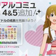 バンナム、『ミリシタ』で高坂海美のメモリアルコミュ4と5を追加