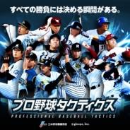 gloops、『プロ野球タクティクス』β版先行プレイを7月4日より開始決定 プロ野球12球団の現役選手が実名・実写で登場!