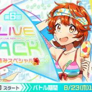 Donuts、『Tokyo 7th シスターズ』でイベント「第6回7th LIVE JACK」を開始! 「久遠寺シズカ」の新Pカードが登場する7thオーディションガチャも