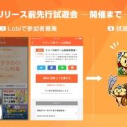 カヤック、新規ゲームアプリのCBTが実施できる「リリース前先行試遊会」の提供開始! Lobiユーザー向けに実施可能、オフライン試遊会も