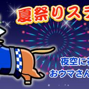 ゲームフリーク、『ソリティ馬』の新イベント『夏祭りステークス』を開始…1着が取れればでスマホ版完全新作のウマ「オマツリスタ」が手に入る