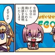 FGO PROJECT、超人気WEBマンガ「ますますマンガで分かる!Fate/Grand Order」の第12話「さまざまな用語」を公開