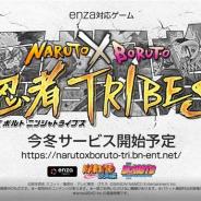 バンナム、「enza」で今冬サービス予定の新作『NARUTO X BORUTO 忍者TRIBES』のティザーPVを公開! 忍たちの「連係」を迫力の超2D表現で再現