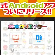 ZAIZEN、『絵本クリエイター』Android版アプリの配布開始! ユーザー同士で絵本の共有が可能
