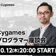 【求人情報】ジョブボード(9/30)…コロプラ、Cygames、ゲーム関連サービス(AndApp)