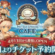 BOI、『ミトラスフィア』初のリアルイベント「ミトラスカフェ」を4月に実施決定! チケット事前販売とファンミーティング参加者の募集を開始