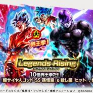 バンナム、『ドラゴンボール レジェンズ』で超サイヤ人ゴッドSS 孫悟空登場の「Legends Rising Vol.9」復刻を開催!!