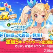 Aiming、『ルナプリ from 天使帝國』で新たなマルチバトルイベントを開催 水着姿の「ニーナ」と「シャミィ」も登場!