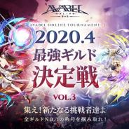 アソビモ、『アヴァベルオンライン』でギルド同士が対戦する大会イベント「最強ギルド決定戦Vol.3」を開催!