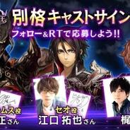 グラニ、『黒騎士と白の魔王』で細谷佳正さんや江口拓也さんら豪華声優陣のサイン色紙が13名に当たるプレゼントキャンペーンを実施
