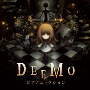「DEEMO ピアノコレクション」LIVEが10月6日に開催決定! CD収録楽曲のピアノ・ソロ演奏会にスペシャルゲストも登場!