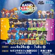 セガ エンタテインメント、『バンドやろうぜ!』とのコラボカフェを東京・池袋で6月26日より復刻開催!