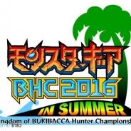 セガゲームス、『モンスターギア バースト』のNo.1を決める大会「BHC2016 in Summer」の優勝チーム応援ツイッターキャンペーンを開催