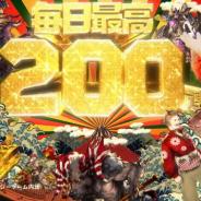 Cygames、『グラブル』の新TVCMを放送開始! ガチャピン・ムックが200連ガチャ無料を紹介!