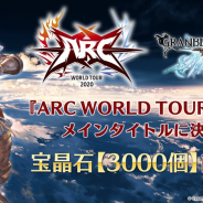 Cygames、『グランブルーファンタジー』で宝晶石3000個をプレゼント! 「ARC WORLD TOUR 2020」のメインタイトルに決定!