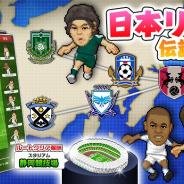ノヴェルアプローチ、『Webサカ2』にて新ルート「日本リーグ史 伝説のチーム」を配信開始