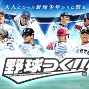 セガゲームス、『野球つく!!』でウィンターアップデート「英雄からの挑戦状」を実施 「最新4Kテレビ」が当たるプレゼントキャンペーンも開催