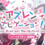 Yostar、『アズールレーン』で関根瞳さんがパーソナリティを担当する新ラジオ番組の初回が配信!