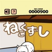 ピースマーク、簡単ルールのパズルゲーム『ねこくずし-ねこ×座布団 究極の暇つぶしゲーム』のiOS版を配信開始