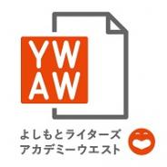 シナリオライター養成所「よしもとライターズアカデミーウエスト」が10月に大阪なんばに創立!