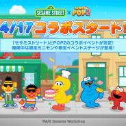 LINE、『LINE POP2』で「セサミストリート」とのコラボを開始 「エルモ」や「クッキーモンスター」のミニモンが期間限定で登場!