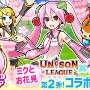 エイチーム、『ユニゾンリーグ』「初音ミク」らキャラクターとの第2弾コラボの実施 コラボイベントを開始!