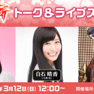 KADOKAWAとDeNA、事前登録受付中『天華百剣 -斬-』のトーク&ライブステージイベントを3月12日に開催決定
