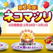 ESTgames、『マイにゃんカフェ』で期間限定ガチャイベント「ネコマツリ」第24弾を開催 「ペルシャ(青王冠)」が初出現!