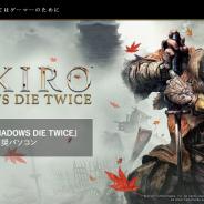 マウスコンピューター、RTXシリーズ搭載の『SEKIRO: SHADOWS DIE TWICE』推奨PCを販売開始