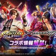 ネットマーブル、『THE KING OF FIGHTERS ALLSTAR』で11月19日より『鉄拳7』とのコラボレーションを実施 本日より特設サイトを公開