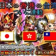 Rekoo Japan、『三国海戦オンライン』で日本⇔香港⇔台湾間での共闘マルチバトルが可能に マルチバトルに参加して勲章進化の素材集めよう!