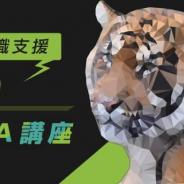 C&R社、ゲーム・遊技機・映像業界での就業希望者を対象とした無料3DCGスキルアップ講座「3D虎の穴」の説明会を開催!