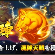 DMM GAMES、『三国ブレイズ』で新コンテンツ「魂陣」「勇猛戦」を実装! SSR武将「転職」クエスト拡張を追加