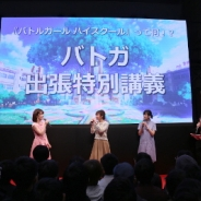 【AnimeJapan2017】アニメ設定画が初公開! 7月より放送開始『バトルガール ハイスクール』のスペシャルステージイベントレポート