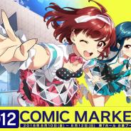 Donuts、『Tokyo 7thシスターズ』を「コミックマーケット94」に出展情報を公開…山崎エリイさんと田中美海さんによるお渡し会も