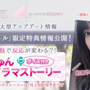 10ANTZ、『乃木恋』リリース4周年を記念した大型アプデを実施! 新章ストーリー配信、新機能「デートバトル」追加など