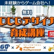 クリーク&リバー、大阪で「無料3DCGデザイナー育成講座」の受講生の募集開始…インディゴゲームスタジオとデジハリがタッグ