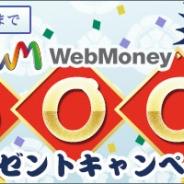 ウェブマネー、最高で10万円分のWebMoneyが当たるキャンペーンを実施
