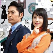ハレガケ、テレビ朝日と共同でリアル謎解きゲーム「時計屋探偵とリアル謎解きゲームのアリバイ」を1月18日より開催