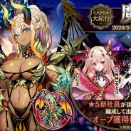 DMM、 ファンタジーRPG『かんぱに☆ガールズ』でイベント「ミステリオ大紀行 魔郷」や「5.5周年記念キャンペーン」を開催!