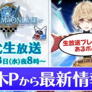 アソビモ、『トーラムオンライン』公式生放送を10月23日に実施! 鈴木Pがアップデート情報を最速公開