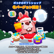 LINE、『LINE ポコポコ』で冬バージョンの「ポコタのギフトショップ」を開催!